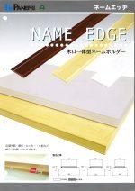 name_edge