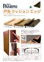 tosaki_cushion_edge